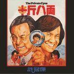 the private eyes ban jin ba liang - sam hui