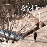 wo hao xiang ni (single) - sodagreen