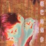 ya ba de jie zuo - vuong kiet (dave wang)