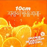 orange revolution festival part.1 (single) - 10cm, acoustic collabo