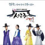 sungkyunkwan scandal ost (full) - jyj, v.a