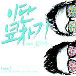 when i look at myself (single) - kim tae woo