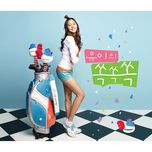 sok sok sok (single) - uee (after school)
