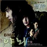 warrior baek dong soo ost part.1 - bmk