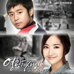 man of honor ost part 1 (2011) - hyolyn