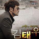 warrior baek dong soo ost part.6 (2011) - kim tae woo