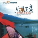 art of guzheng (vol. 1) - lin yingping
