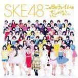 kono hi no chime wo wasurenai (1st album) - ske48