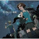kimi no shiranai monogatari (single) - supercell