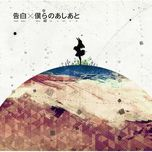 kokuhaku / bokura no ashiato (single) - supercell