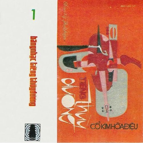 Băng Nhạc Tiếng Thùy Dương 1 (Nhạc Trước 1975)