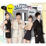 protect the boss ost (2011) - v.a