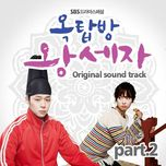rooftop prince ost (full) - v.a