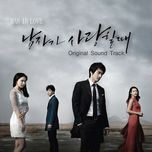 when a man's in love ost - v.a
