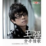 break up love song - vuong cuong (wang qiang)