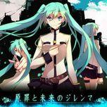 genzai to mirai no dilemma / only a little (single) - shippu-p, hatsune miku