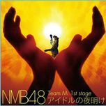 idol no yoake (1st stage - studio recording) - nmb48 (team m)