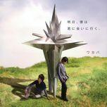 ashita, boku wa kimi ni ai ni iku (single) - wakaba