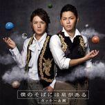 boku no soba ni wa hoshi ga aru / viva viva mole (single) - tackey & tsubasa