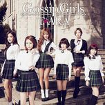 gossip girls - t-ara