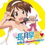 a, b, c, dynamite girl! - shinryaku! ika musume character song - kanae ito