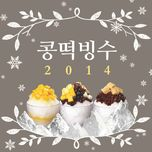 bean dduk bing soo summer dance (single) - akdong musician