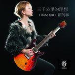 san qian gong li de li xiang (single) - elaine koo