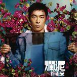 zheng dong 10 x 10 wo zhi ai chang pian - xu zhi an (lan ni) - hua chi an (andy hui)