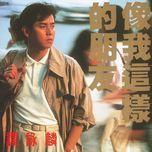 back to black xiang wo zhe yang de peng you - tan yong lin - dam vinh lan (alan tam)