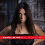 mia zoi sta kokkina (single) - xristina gerani