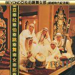 beyond ya la bo tiao wu nu lang (chao yue shi dai ji nian ban) - beyond