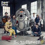 goose house phrase #07 - soundtrack? - goose house