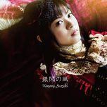 ginsen no kaze (single) - konomi suzuki