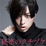 himitsu no kuchizuke (single) - aoi shouta