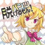 i can take off my panties! (single) - chom-p, kagamine rin