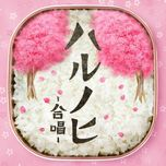 haru no hi - gasshou (digital single) - goose house