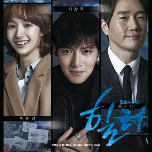 So Goodbye (City Hunter OST) - Jong Hyun (SHINee) | City Hunter OST