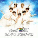 zundoko paradise (single) - johnny's west