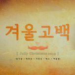 jelly christmas 2013 (digital single) - sung si kyung, park hyo shin, seo in guk, vixx, yeo dong saeng