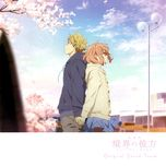 kyoukai no kanata the movie - i'll be there ost (cd2) - hikaru nanase