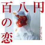hyakuhachienno koi (single) - creep hyp