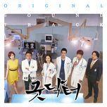 good doctor ost - v.a