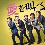 ai wo sakebe (single) - arashi