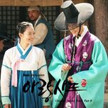 arang and the magistrate ost part 8 - yoo seung chan
