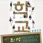 school ost part 1 (single) - 4minute