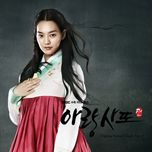 arang and the magistrate (original television soundtrack) (pt. 3 - ep) - kim bo kyung