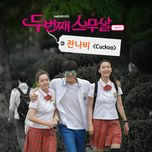 second time twenty years old ost - v.a