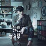 wo bian le wo mei bian (single)  - duong tong vy (aska yang)