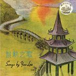 yao li zhi ge - yao lee