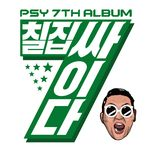 psy the 7th album - psy